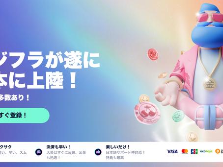 カジフラ|カジノフライデー日本上陸