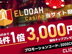 エルドアカジノ新規登録ボーナス3,000円