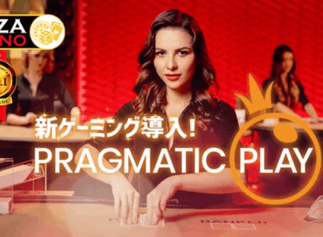 ライブゲーム数NO.1のPAIZA CASINO「Pragmatic Play Live」を正式導入