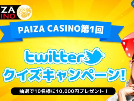 1万円が当たる!?パイザカジノ のtwitterキャンペーン!