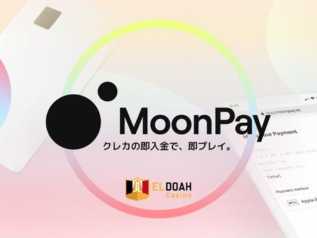 MoonPayとクレジットカードで仮想通貨購入でエルドアカジノ入金