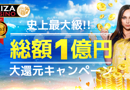 総額1億円!大還元サマーキャンペーン!パイザカジノ