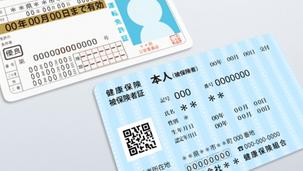 カジ旅 本人確認書類と住所確認書類