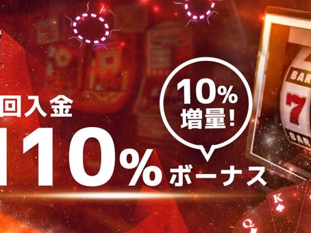 ワンダーカジノ初回入金ボーナス 100%+10%