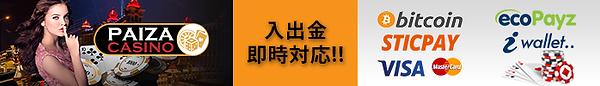 Paiza_banner-paymentc-700x100.png