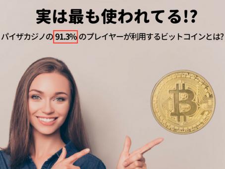 パイザカジノ91.3%のプレイヤーが利用するビットコインとは!?