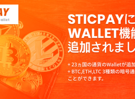STICPAY Wallet機能が追加 パイザカジノ