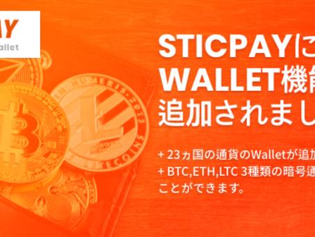STICPAY Wallet機能が追加|パイザカジノ