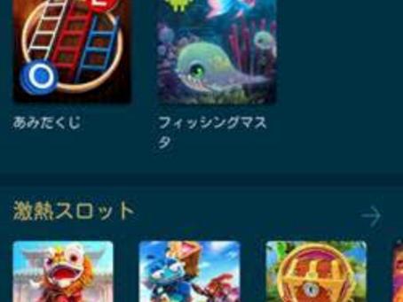 "W88オンラインカジノ フィッシングマスター""(モバイル版)のご紹介"