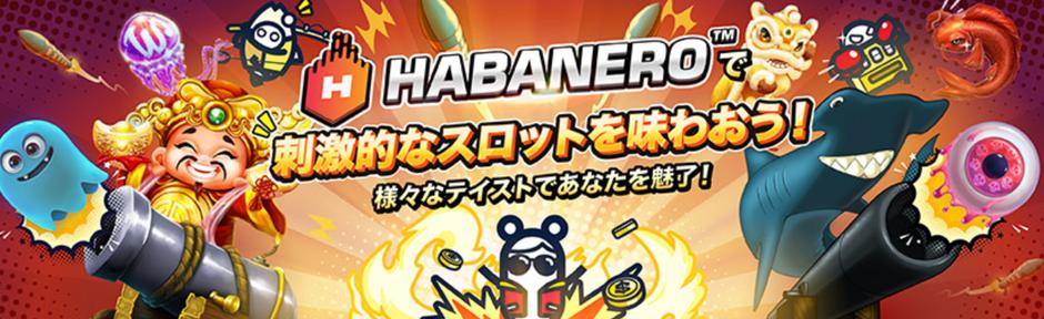 【刺激的なスロット満載】HABANERO