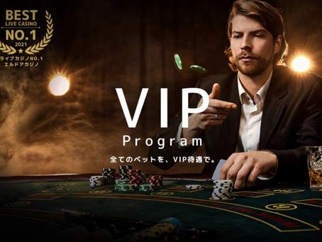 エルドアカジノ 最新VIPプログラム