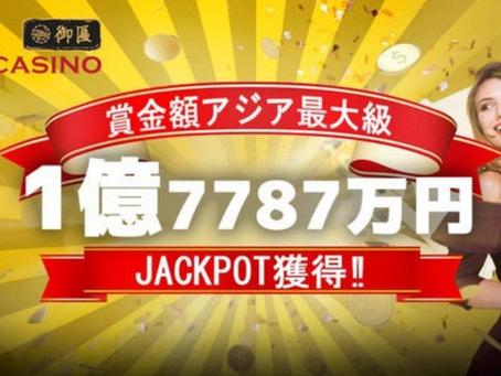 遂に!「1億7787万円」アジア最大級ジャックポット!!