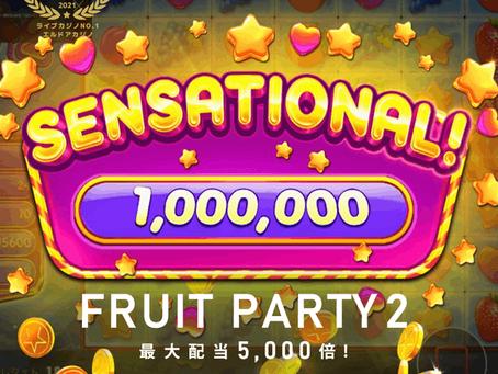 【Fruit Party 2】最大配当5,000倍!エルドアカジノ スロット
