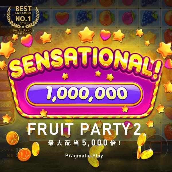 Sensational Fruit party 2