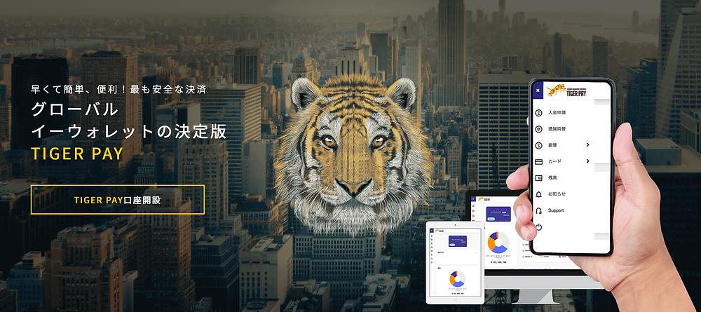 Tiger Pay