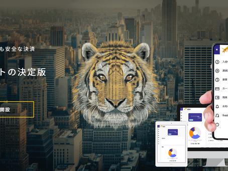オンラインカジノ新決済会社 Tiger Pay(タイガーペイ)