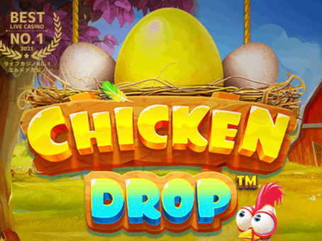 【Chicken Drop】金の卵で5,000倍の高額配当!