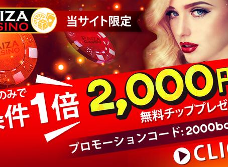 エルドアカジノ 新規登録入金不要ボーナス2000円