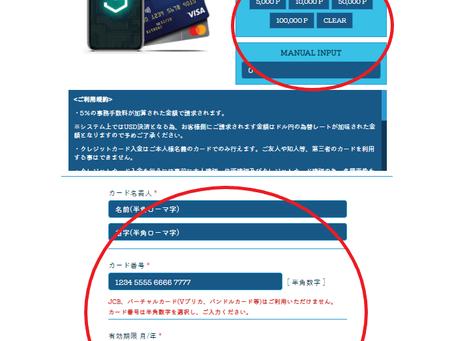 エルドアカジノ クレジットカード入金復活