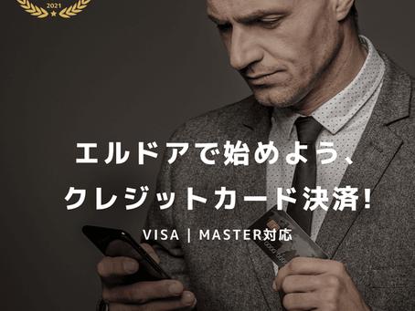 エルドアカジノ クレジットカード利用・認証