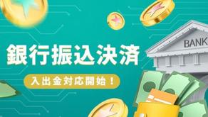 ユースカジノ 入出金 銀行送金