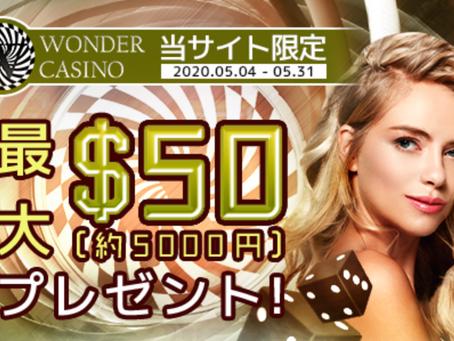 WONDER CASINO(ワンダーカジノ) 最大$50(5000円)プレゼント!