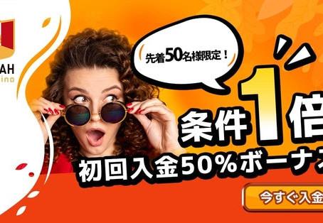 激アツ!条件1倍!初回入金50%ボーナス!|エルドアカジノ
