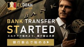 エルドアカジノ 銀行送金決済開始