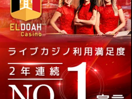 最大2100万円!新規・入金ボーナス