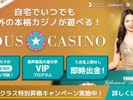 ユースカジノ(YOUS CASINO)新規登録方法
