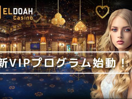 エルドアカジノのVIPプログラム!【最大1.3%還元!】