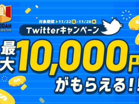最大「10,000円」ゲット出来る「Twitterキャンペーン」を開催|エルドアカジノ