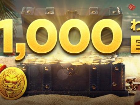 ライブカジノハウス $1,000ボーナス&キャッシュが当たるラッキー抽選権をゲット!