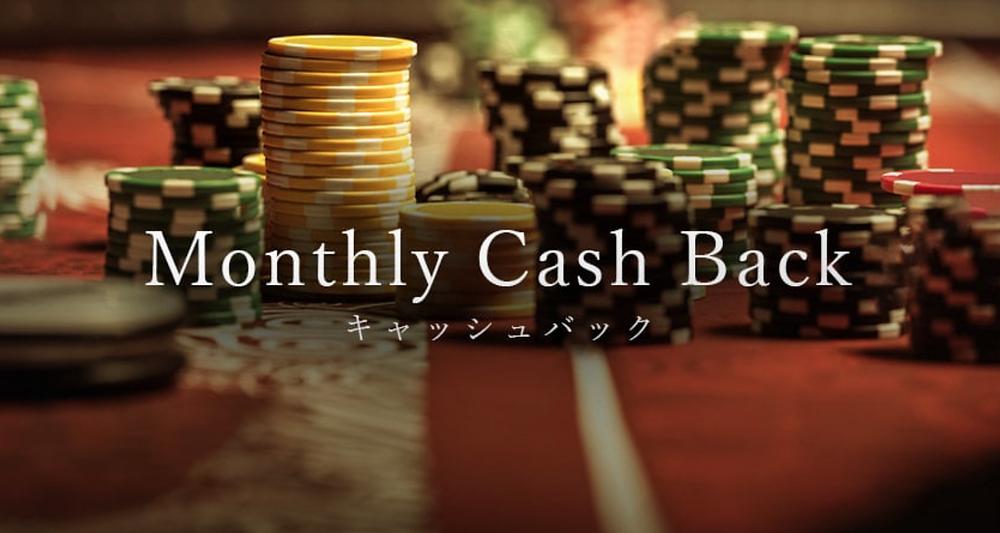 エルドアカジノ, monthly cash back