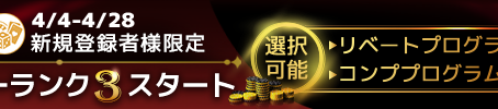 PAIZACASINO|【パイザカジノ新規登録キャンペーン】