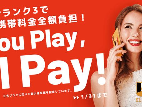 「You Play , I Pay ! 」携帯代支払います!