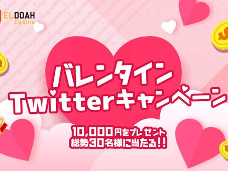 1万円が30名に当たる!バレンタインTwitterキャンペーン