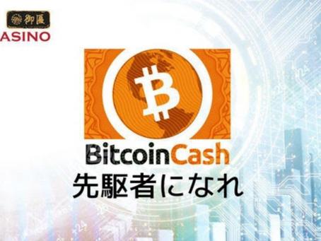 パイザカジノ ビットコインキャッシュ取引開始