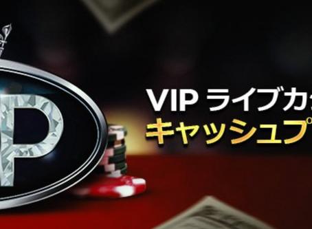 ライブカジノハウス Vipイベント賞金総額6250ドル!