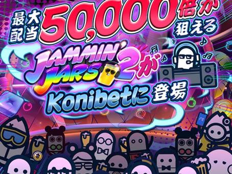 最大配当50,000倍が狙える『JAMMIN'JARS2』がコニベットに登場