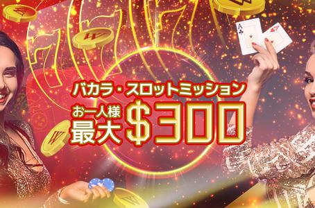 ワンダーカジノ キャンペーン情報 最大賞金300ドル