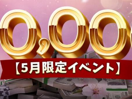 ライブカジノハウス $30,000ボーナスチャレンジ