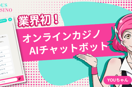 ユースカジノにAIカジノチャットボット【YOUちゃん】登場!