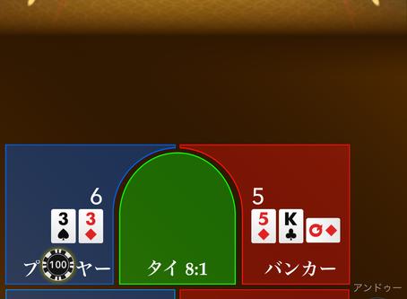 オンラインカジノ バカラ勝てる台の選び方|パイザカジノ