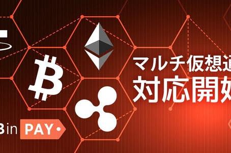 ワンダーカジノ マルチ仮想通貨 対応開始