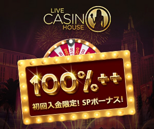 ライブカジノ ハウス