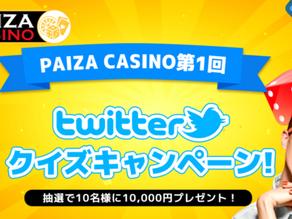 パイザカジノ 1万円が当たるキャンペーン
