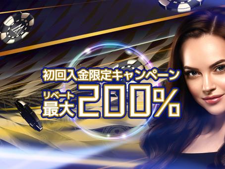 ワンダーカジノ【初回入金限定】リベート最大200%キャンペーン参加方法