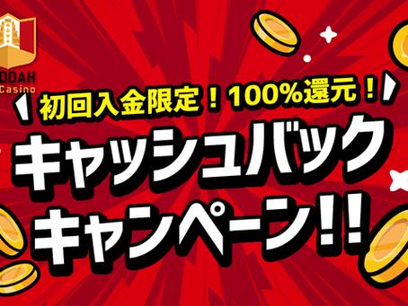 激アツ!エルドアカジノ初の初回入金限定100%キャッシュバックキャンペーン