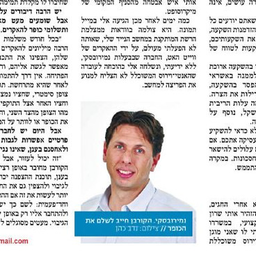 Sharon interview-Maariv